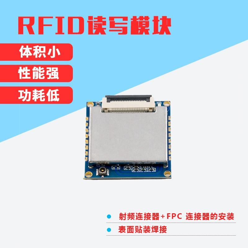 RFID超高頻模塊GM-MM922